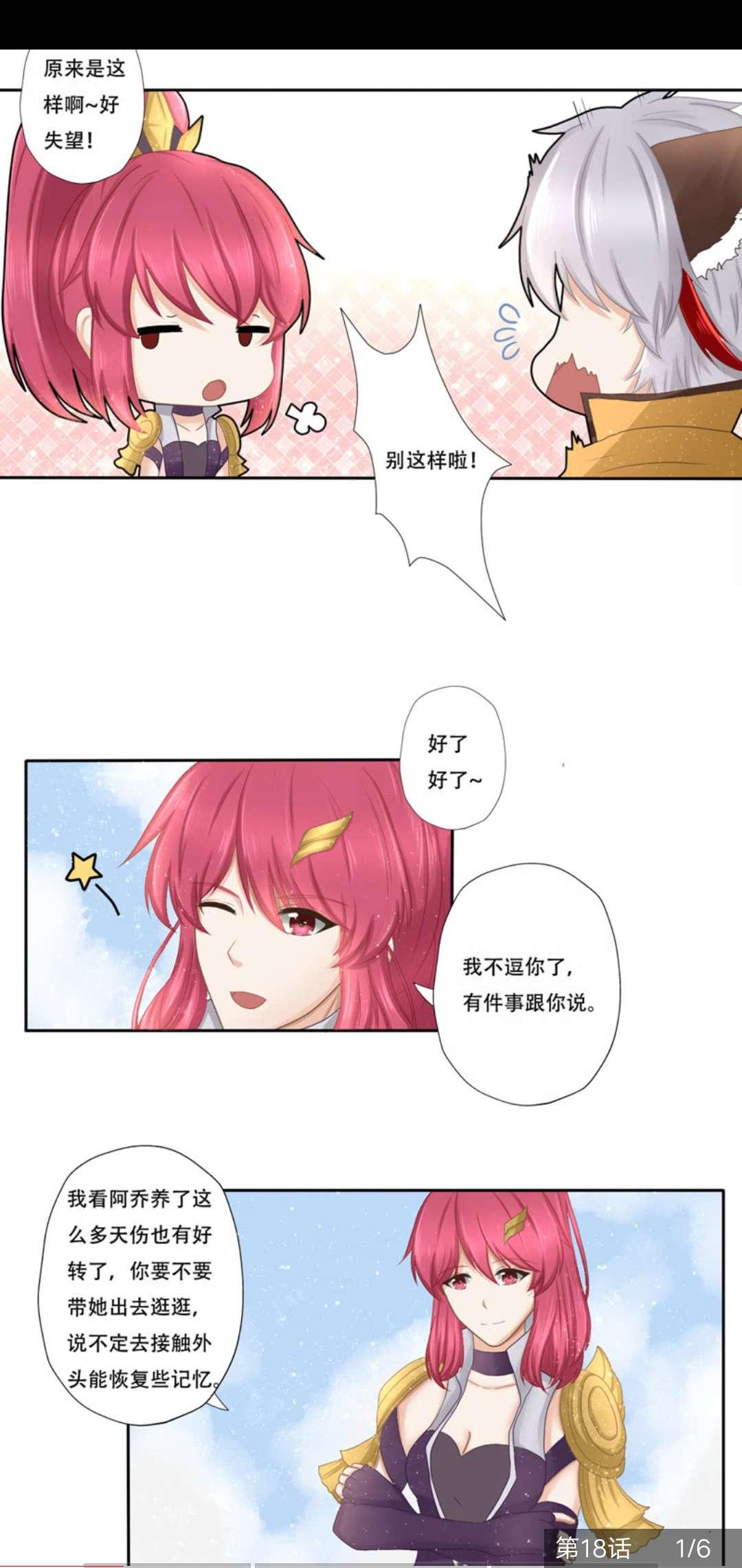 【漫画更新】约乔:梦回