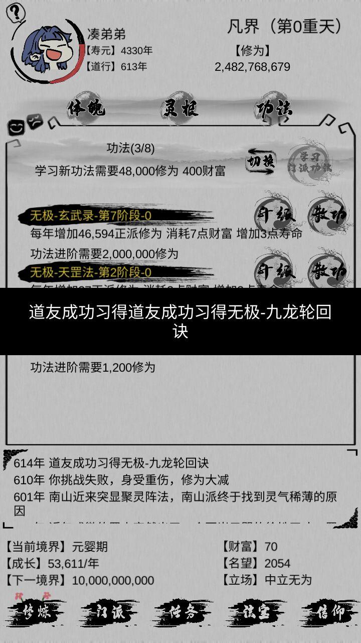【无邪原创】不一样修仙_1.0.128-www.im86.com