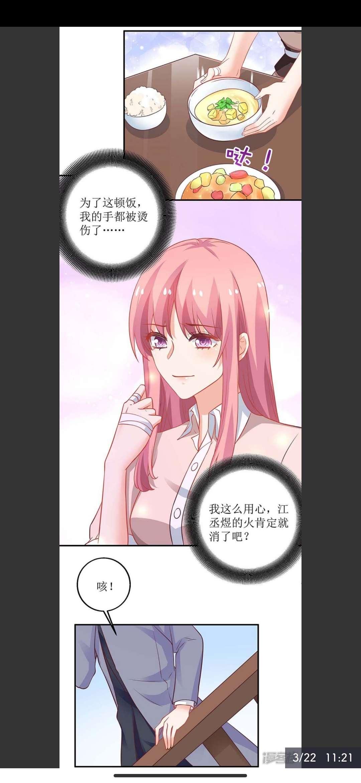 【漫画更新】拐个妈咪带回家~
