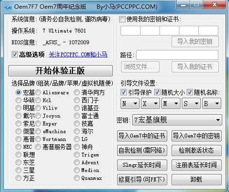 激活win7旗舰版两款Win7激活工具及教程(永久