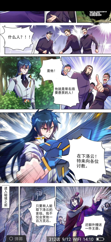 【漫画更新】灵剑尊  第312话