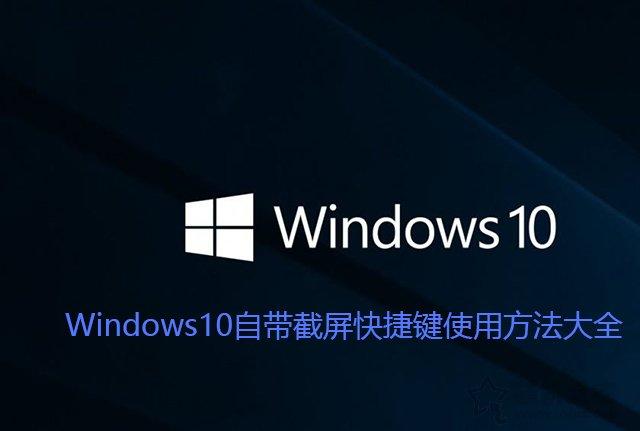 Windows10自带截屏快捷键使用方法教程
