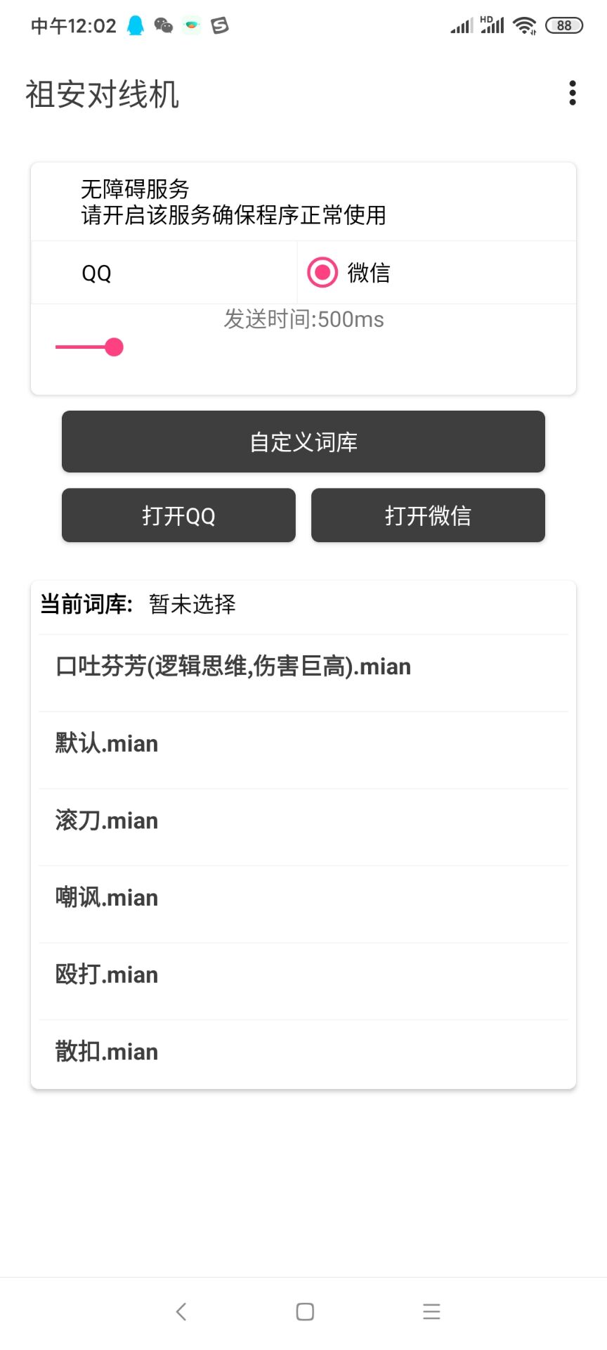 祖安对线机2.0