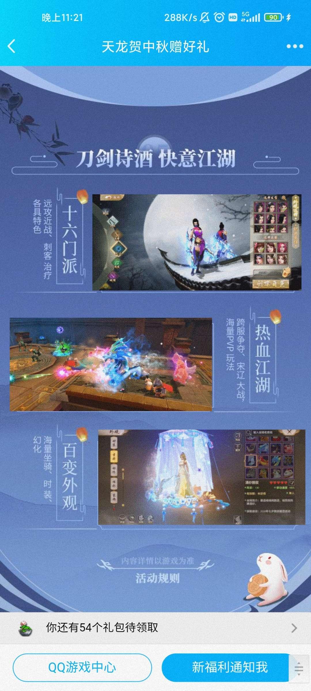 【虚拟物品】天龙八部领Q币