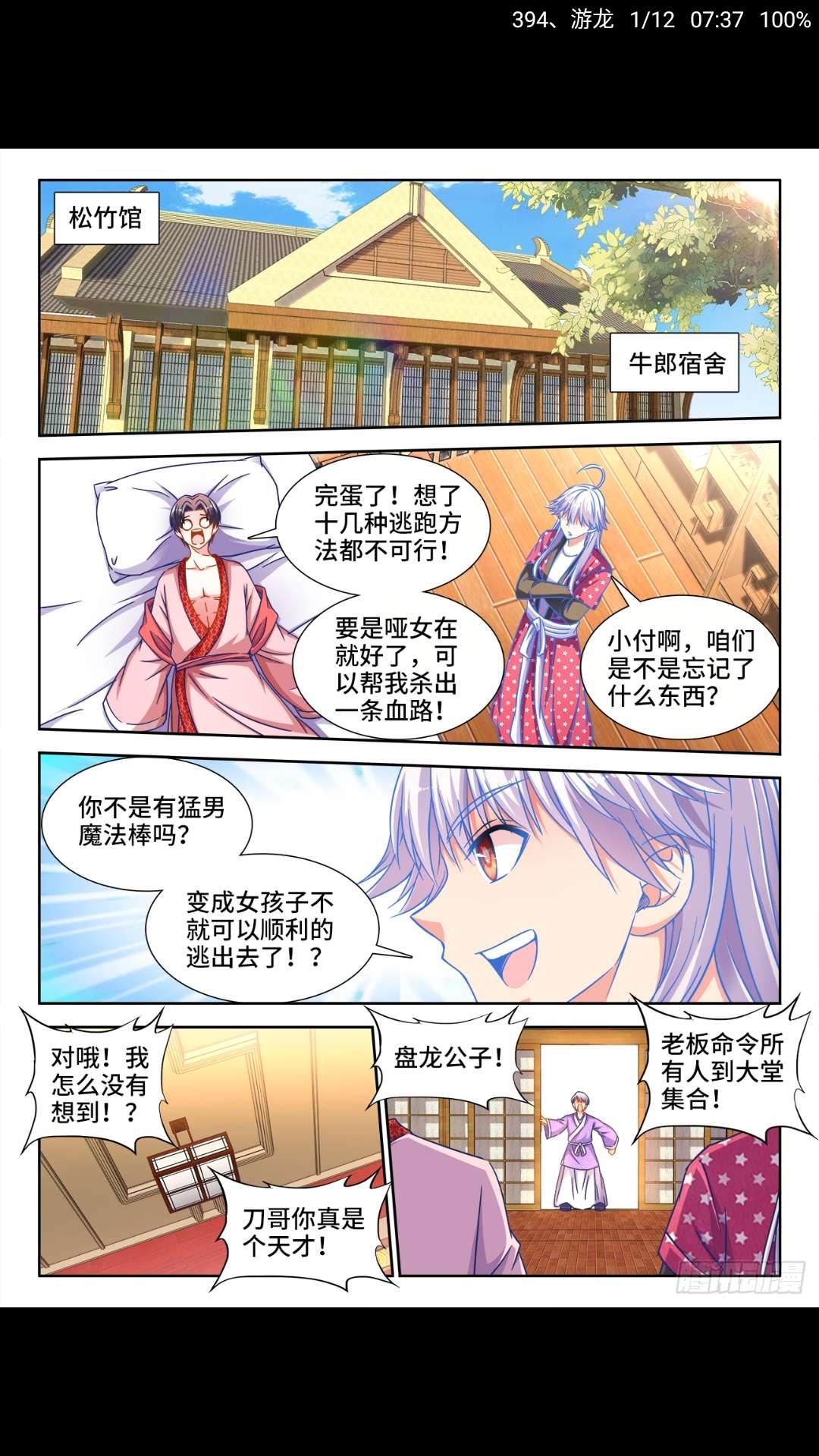 【漫画更新】食色大陆   更新啦  最新两话-小柚妹站