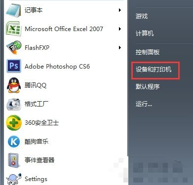 Win7系统如何彻底删除打印机以及打印机全部驱动程