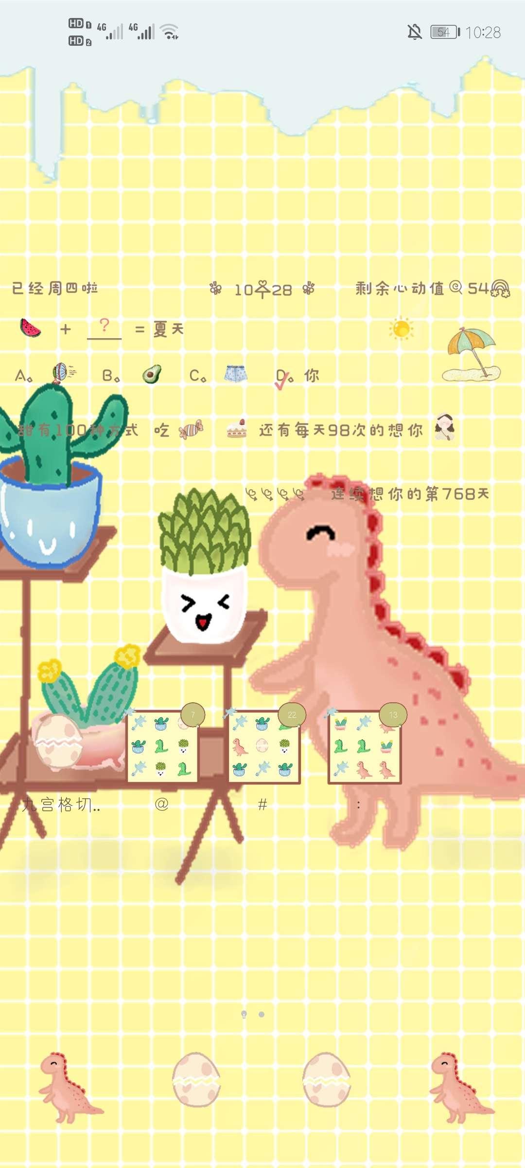 【Rain】华为可爱小主题 【小恐龙】-www.im86.com