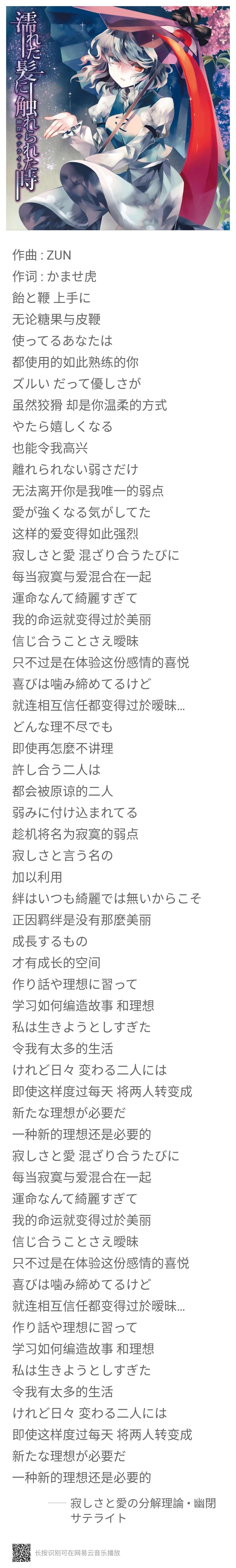 【音乐】寂しさと愛の分解理論