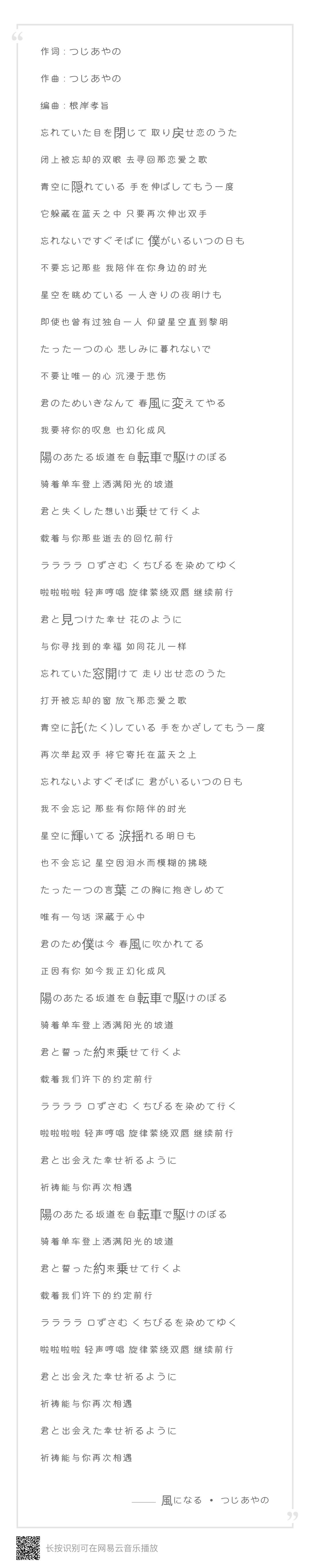 【音乐】風になる (幻化成风 (动画电影《猫的报恩》主题曲)-小柚妹站