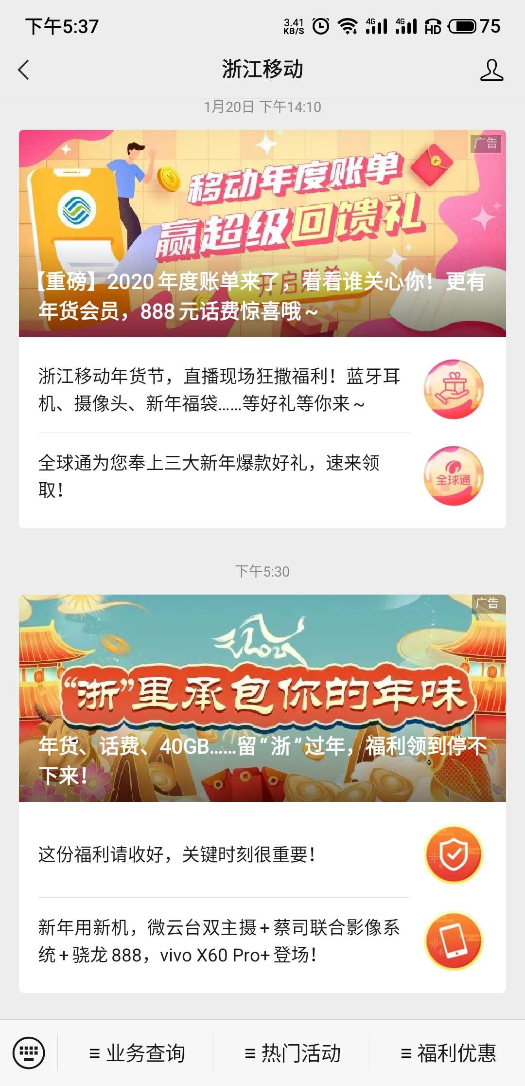 图片[1]-浙江移动,40G省内流量。-飞享资源网