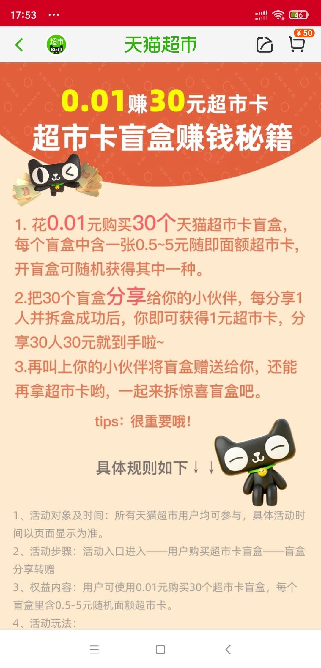 天猫超市盲盒活动0.01元赚30元