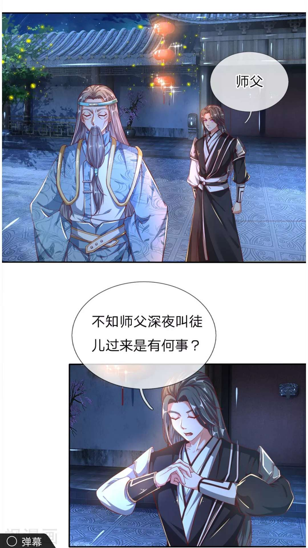 【漫画更新】逆天剑神~