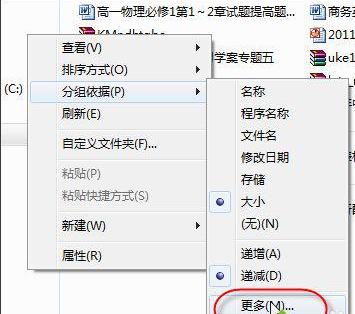 图文详解win7文件夹排序设置按文件大小排序的方法