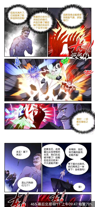 【漫画更新】妖精种植手册  第465话