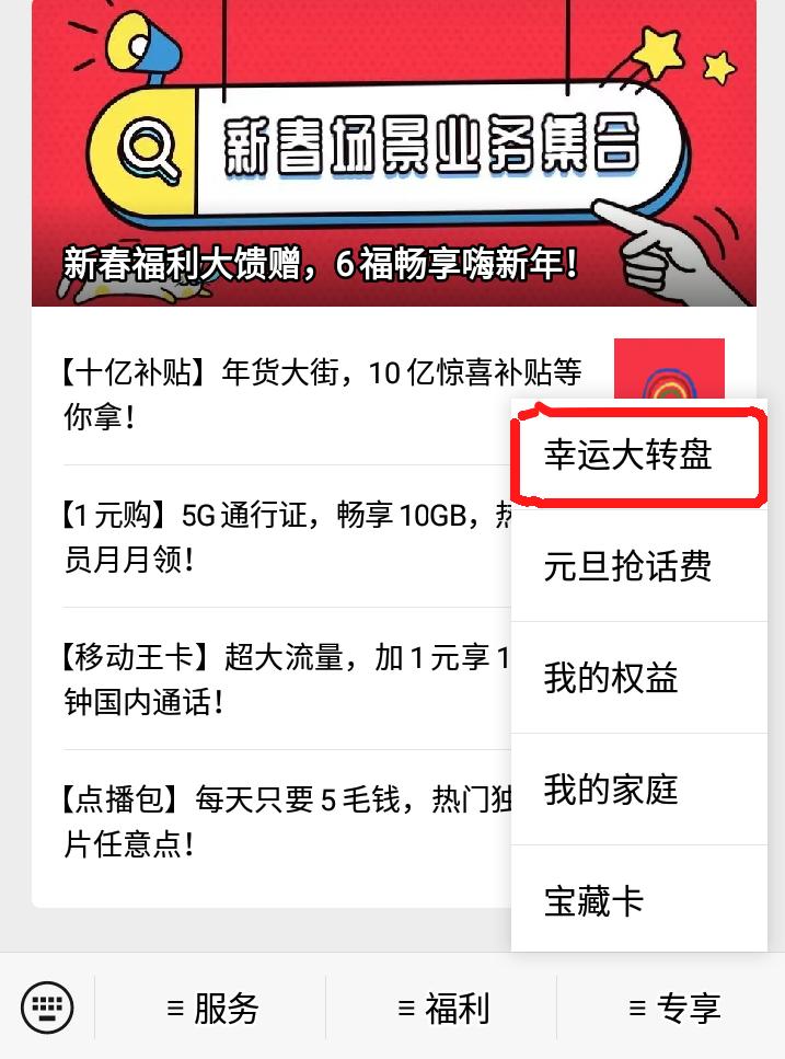 图片[1]-陕西移动免费领话费-飞享资源网