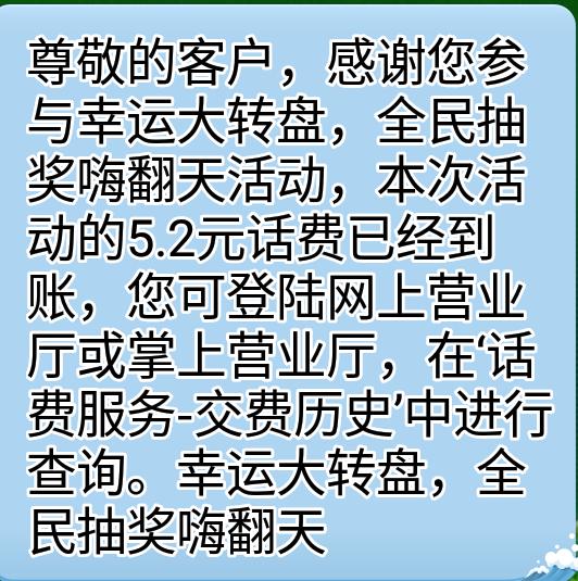 图片[2]-陕西移动免费领话费-飞享资源网