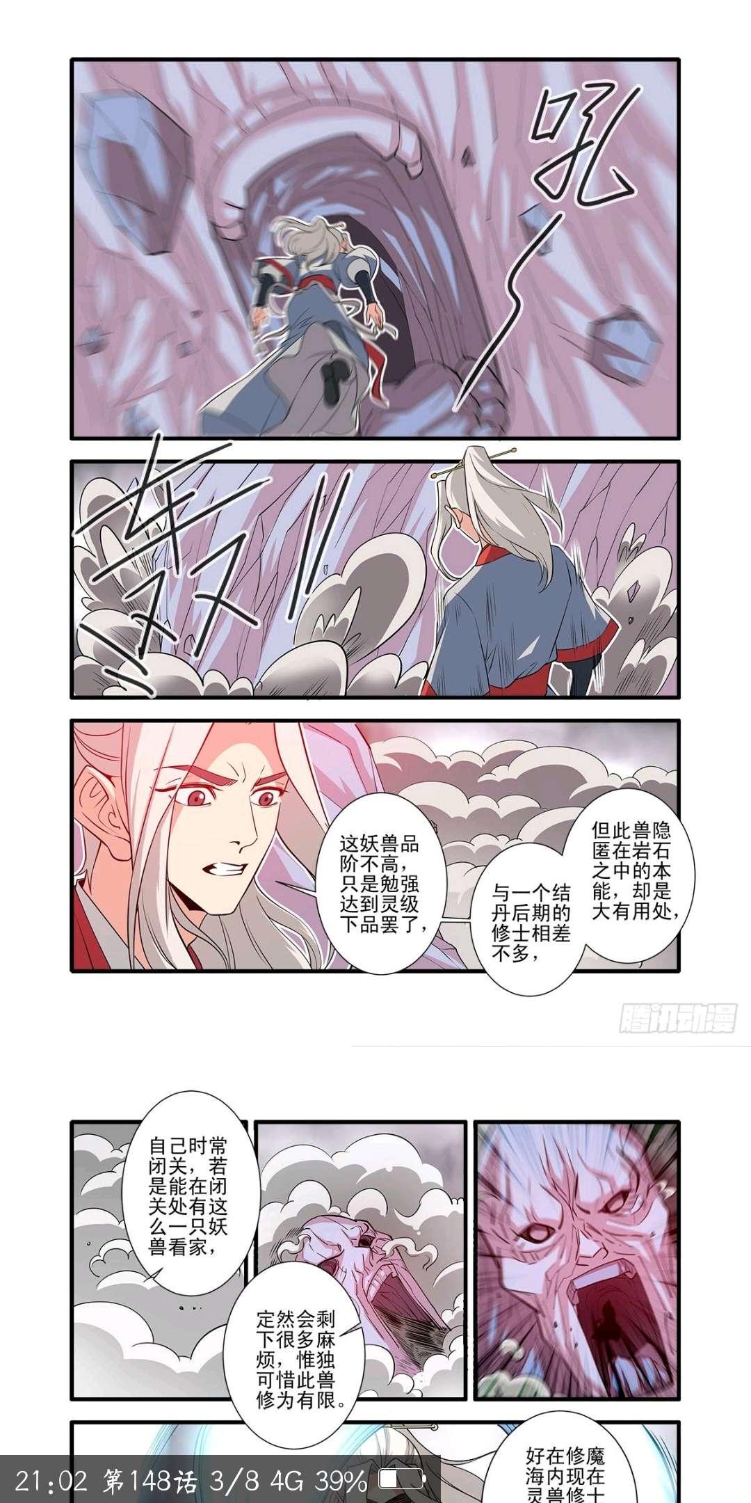 【漫画更新】仙逆 第一百四十八话  蚊兽-小柚妹站