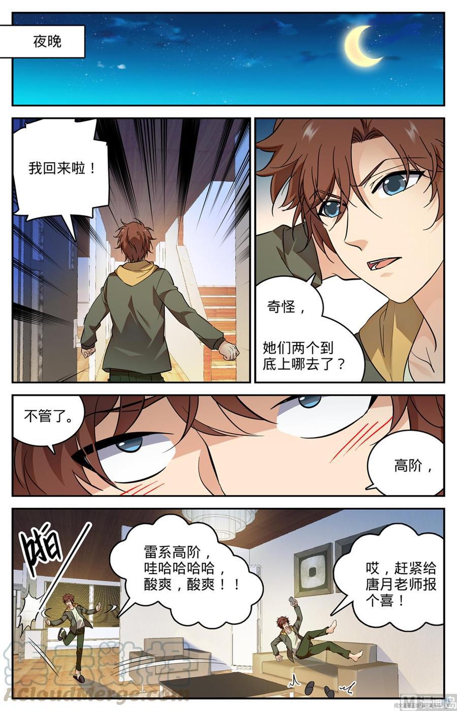 【漫画更新】全职法师   542话