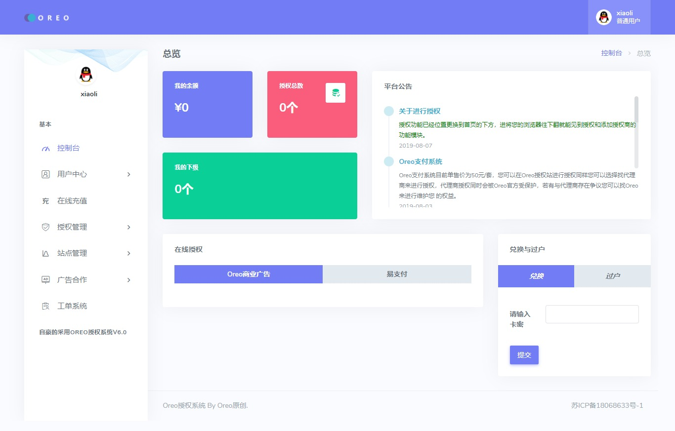 Oreo授权系统V1.0.6公益开源版本