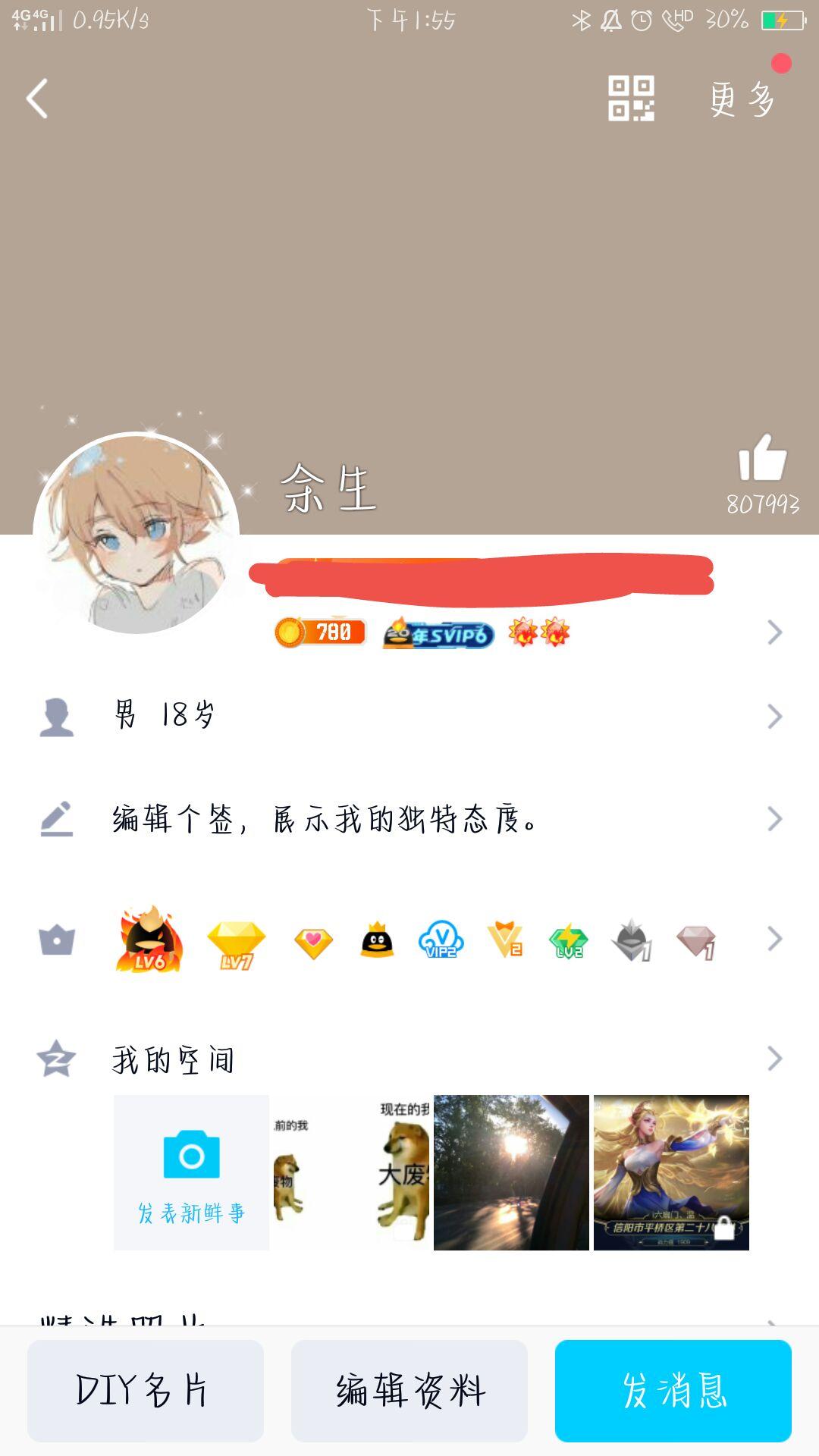 腾讯QQ业务手机话费开通渠道整合