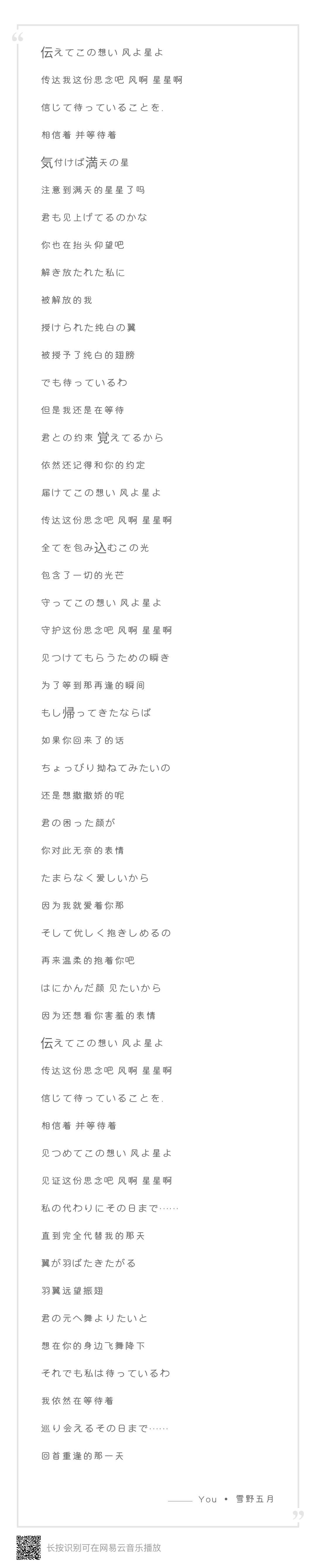 【音乐】You (广播剧《寒蝉鸣泣之时》片尾曲-小柚妹站