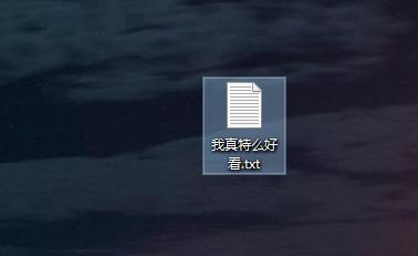 文本文档怎么改格式?TXT文件改扩展名格式教程