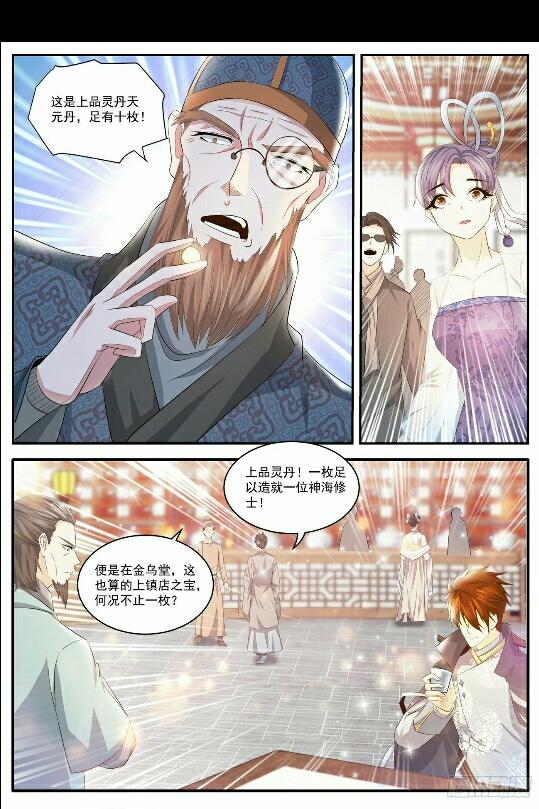【漫画】🔥🔥重生之都市修仙 第429话🔥🔥(附图)