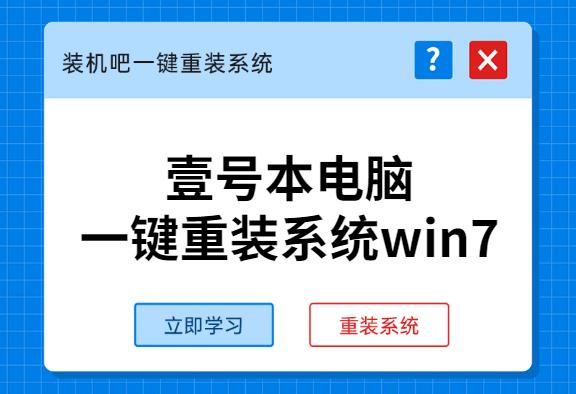 示例壹号本电脑如何一键重装系统win7
