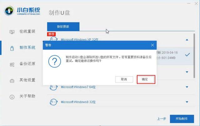 研习技嘉电脑u盘重装系统win7操作步骤