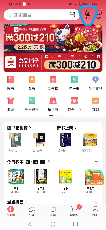 图片[1]-当当一元买书-飞享资源网