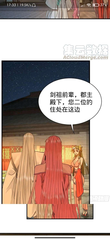 【漫画】练气练了三千年第九十八回