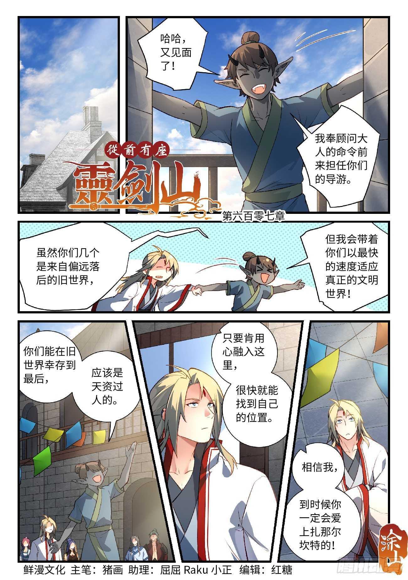 【漫画更新】《从前有座灵剑山》总607~608章-小柚妹站