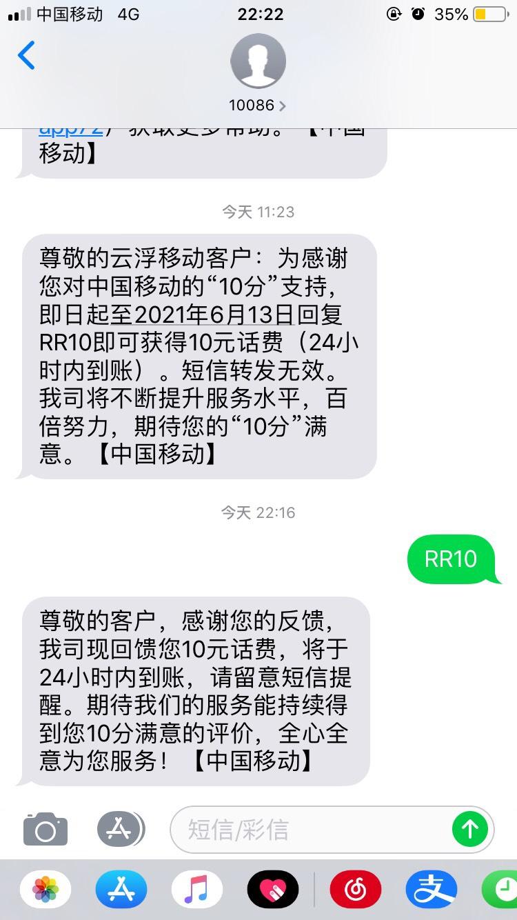 广东移动免费领10元话费