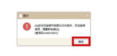 笔者教你qq软件已被破坏或部分文件丢失怎么办