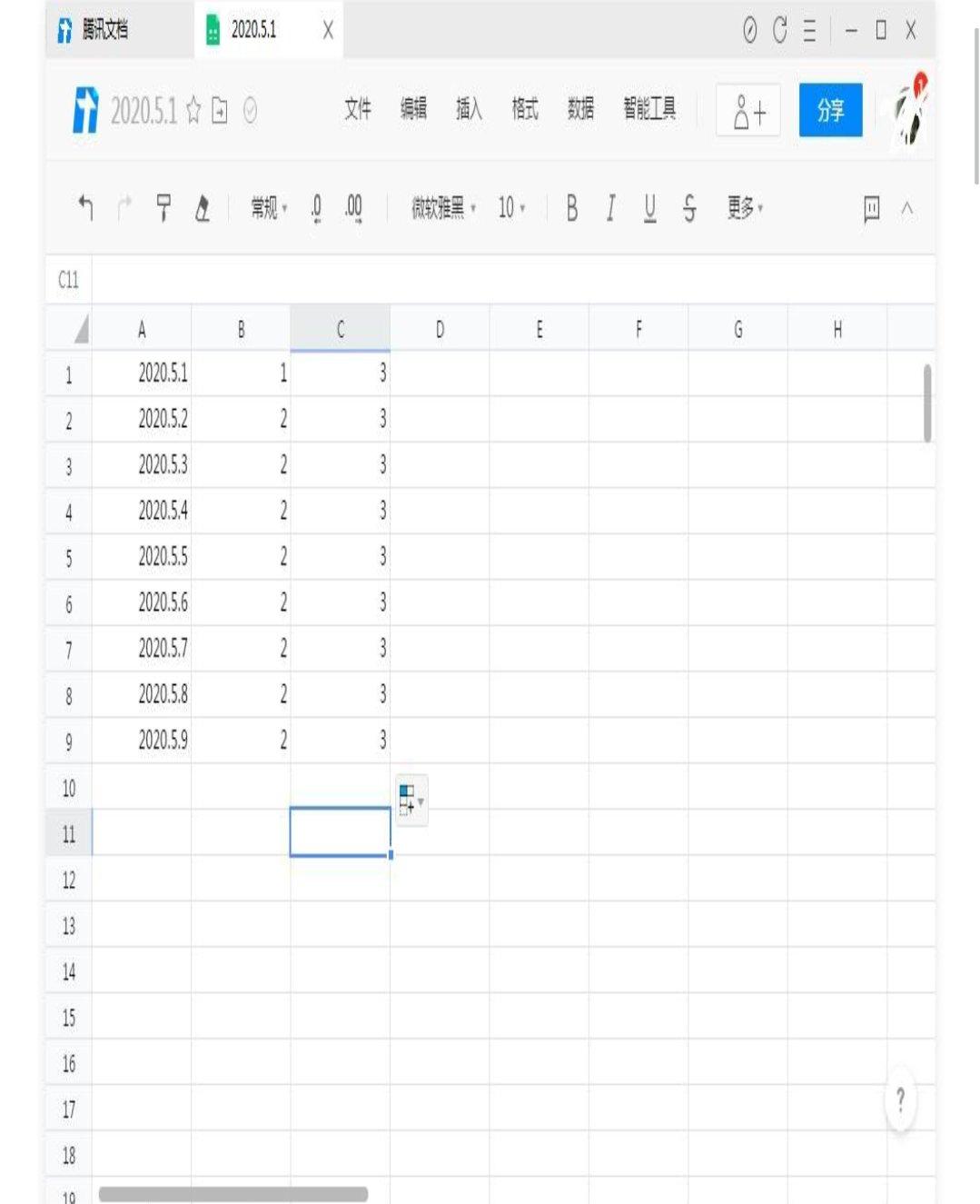 腾讯文档怎么设置表格的行高、列宽