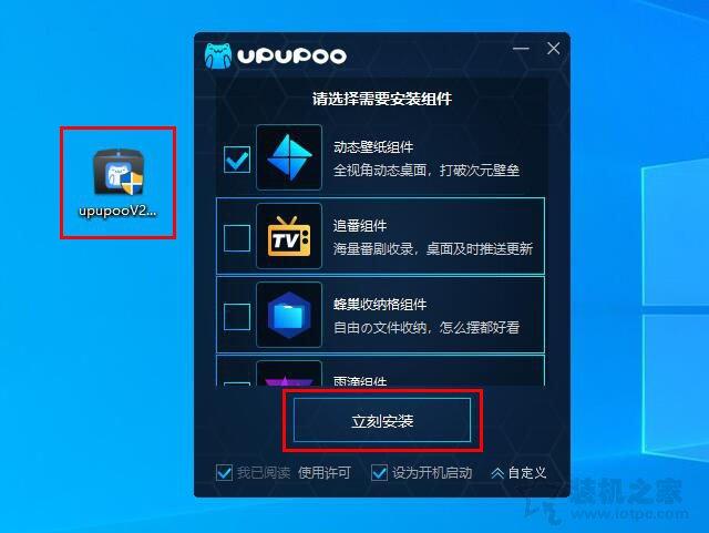 Win7/10电脑上设置动态壁纸的方法