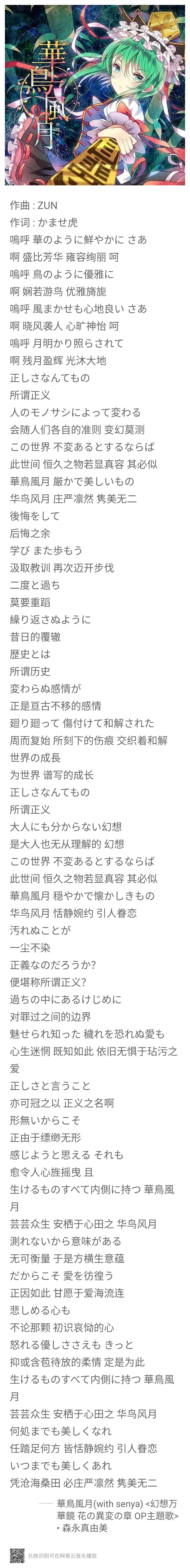 【音乐】華鳥風月,3d全彩无码阿姨漫画