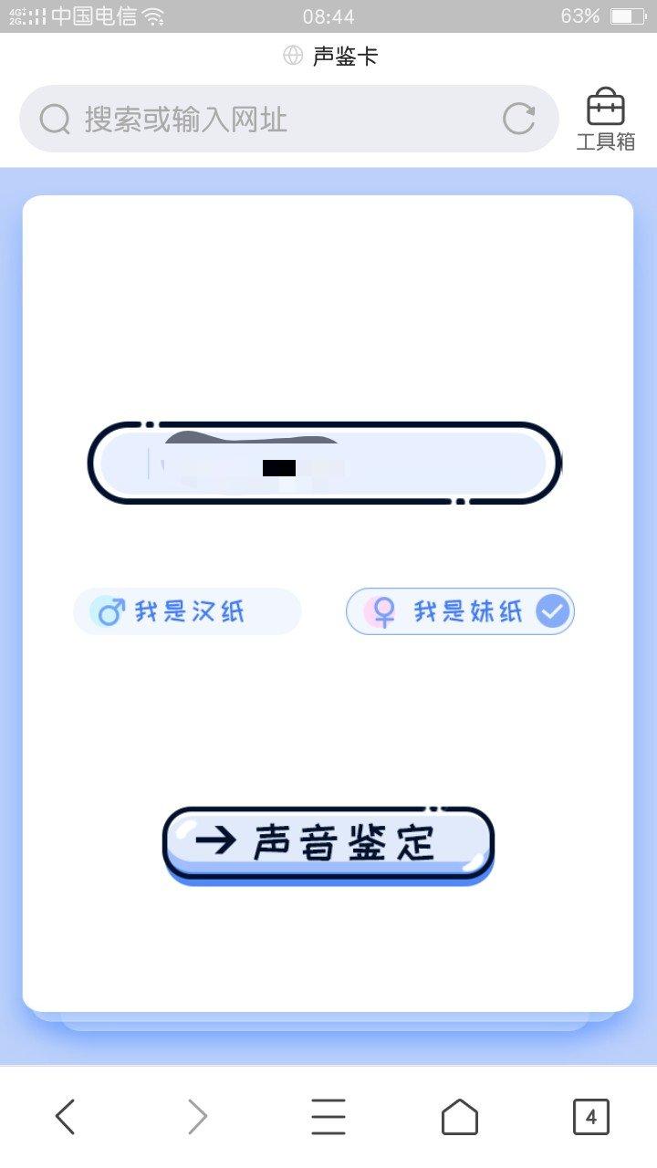 超级引流声鉴卡网站搭建教程附带源码