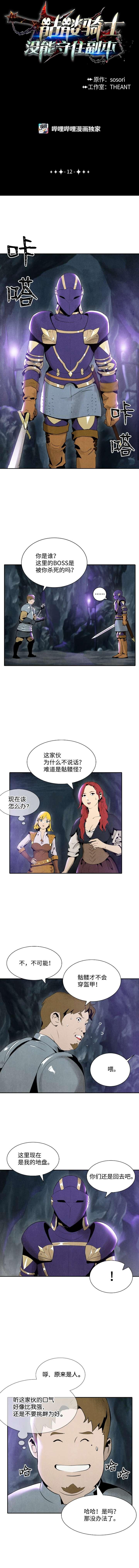 【漫画更新】骷髅骑士没能守住副本-小柚妹站
