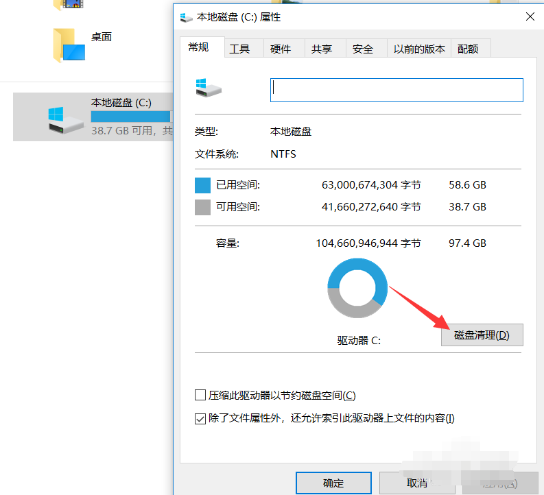 win7升级win10系统后删除系统备份文件的步骤