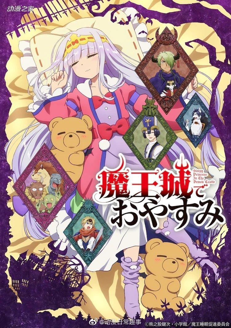 【资讯】《在魔王城说晚安》将于10月开播