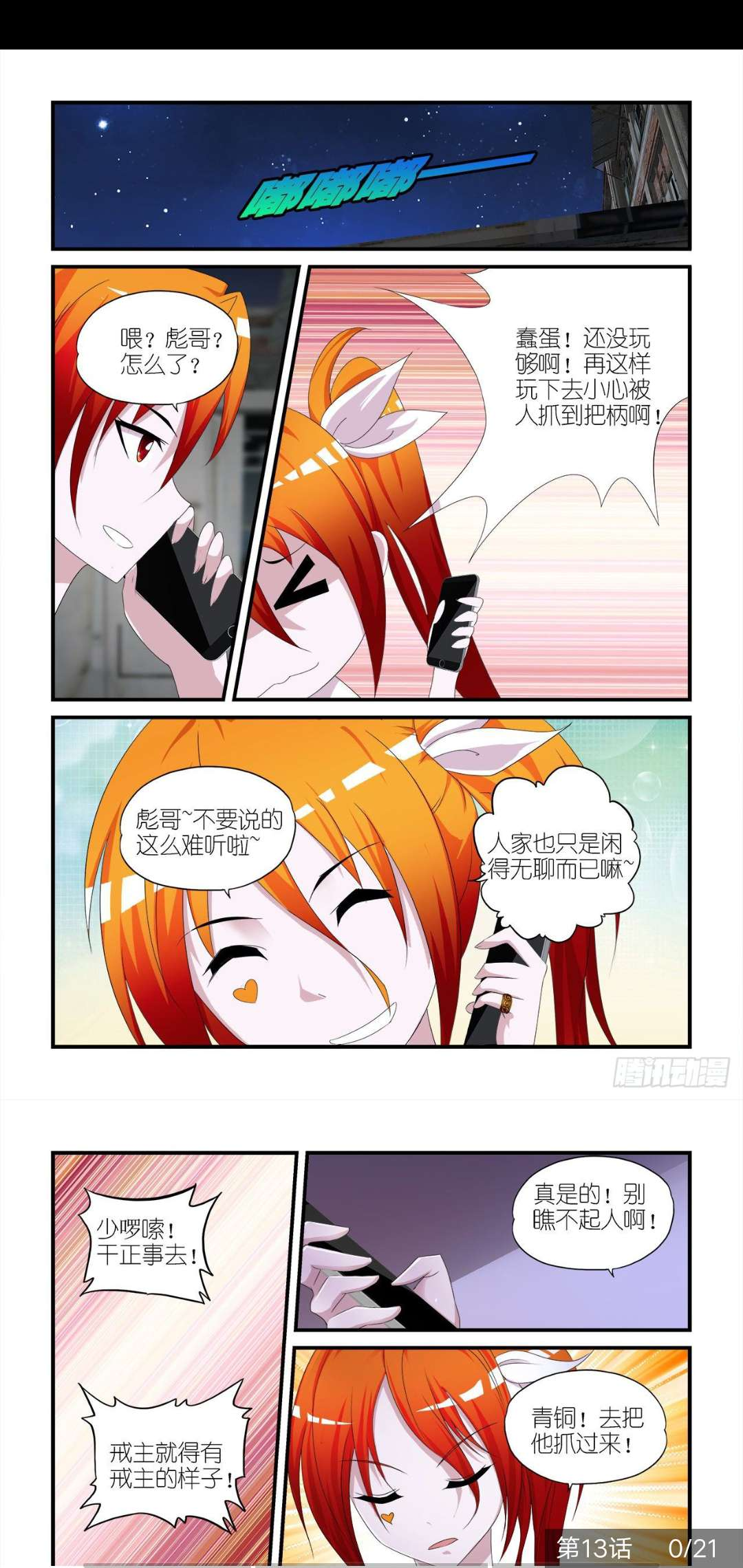 【漫画更新】天使与恶魔的诱惑-小柚妹站