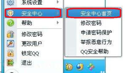 $&如何查看QQ登录记录