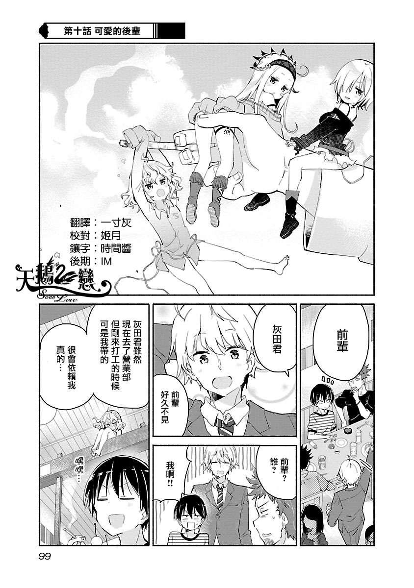 【漫画更新】(拾)  可愛的後輩-小柚妹站