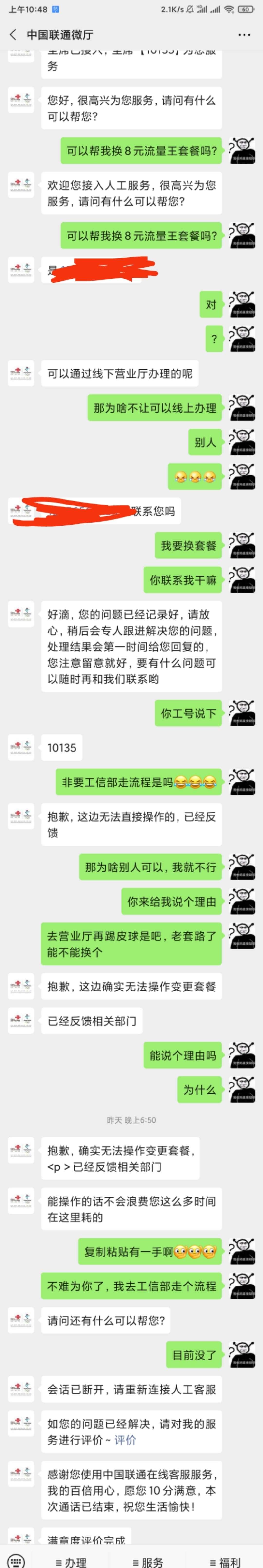 最新中国联通线上修改8元流量王套餐