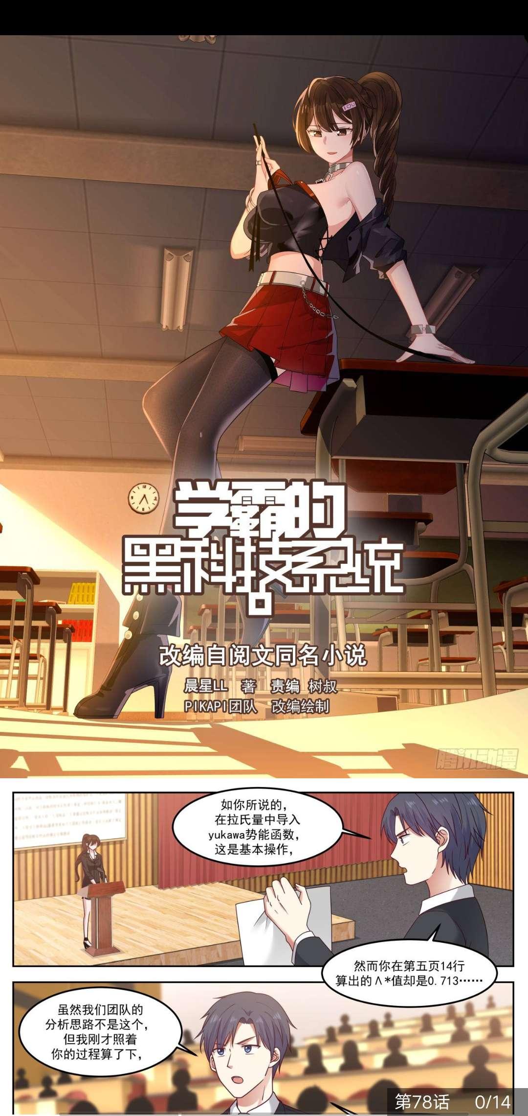 【漫画更新】学霸的黑科技系统-小柚妹站