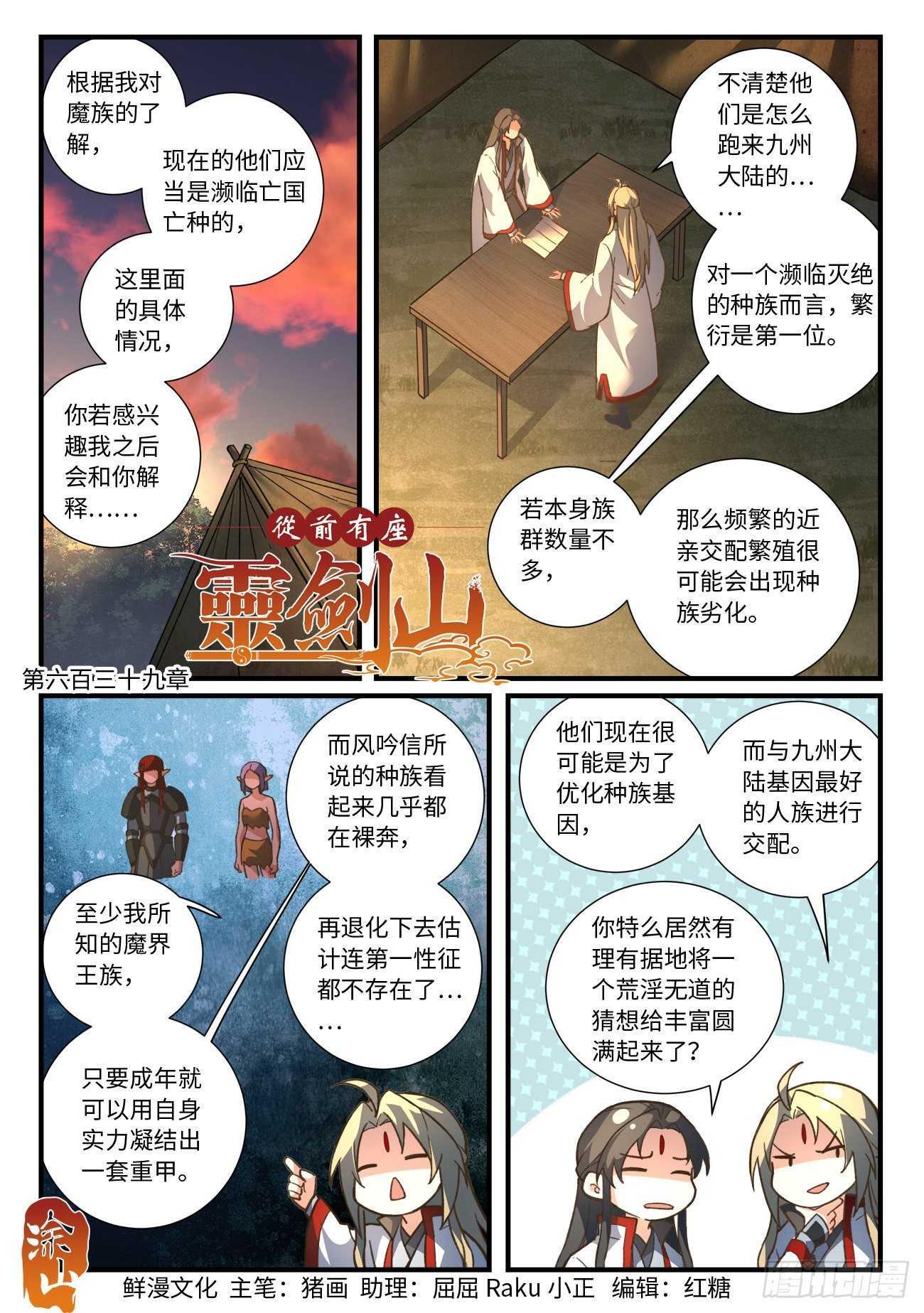 【漫画更新】《从前有座灵剑山》总639~640话-小柚妹站