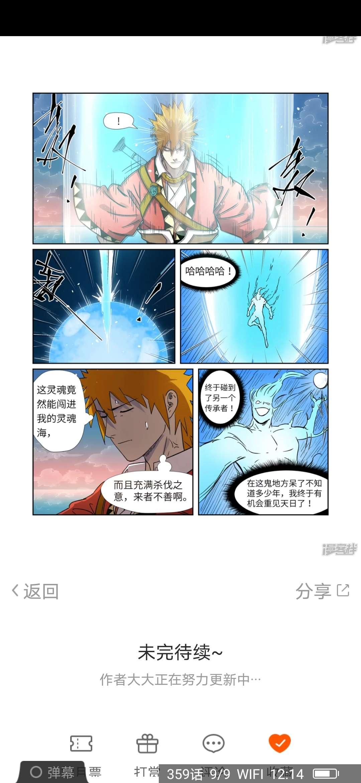 【漫画更新】妖神记  第359话
