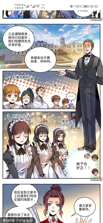 【漫画更新】全职法师   第547话