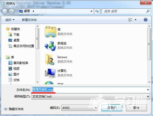 删除需要管理员权限才能删除的文件夹的方法二